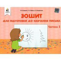 НУШ. Тетрадь для подготовки к обучению письму 1 класс (часть 1)
