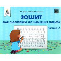 НУШ. Тетрадь для подготовки к обучению письму 1 класс (часть 2)