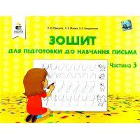 НУШ. Тетрадь для подготовки к обучению письму 1 класс (часть 3)