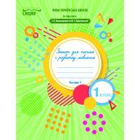 НУШ. Тетрадь для письма и развития речи 1 класс. Часть 1 (к букварю Большаковой)