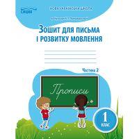 НУШ. Тетрадь для письма и развития речи 1 класс. Часть 2 (к букарю Пономаревой)