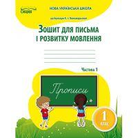 НУШ. Тетрадь для письма и развития речи 1 класс. Часть 1 (к букарю Пономаревой)
