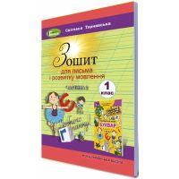 НУШ. Тетрадь для письма и развития речи 1 класс. Часть 2 (Тарнавская)