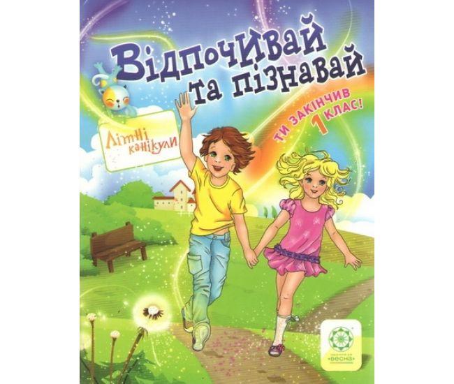 Отдыхай и познавай. Летние каникулы 1 класс - Издательство Весна - ISBN 1150234