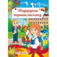 Книга Пiдручники i посiбники Подарок первокласснику (мягкая обложка)