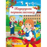 Книга Пiдручники i посiбники Подарок первокласснику (твердая обложка)