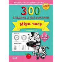 Практикум Торсинг 300 задач по математике Меры времени 1-2 класс