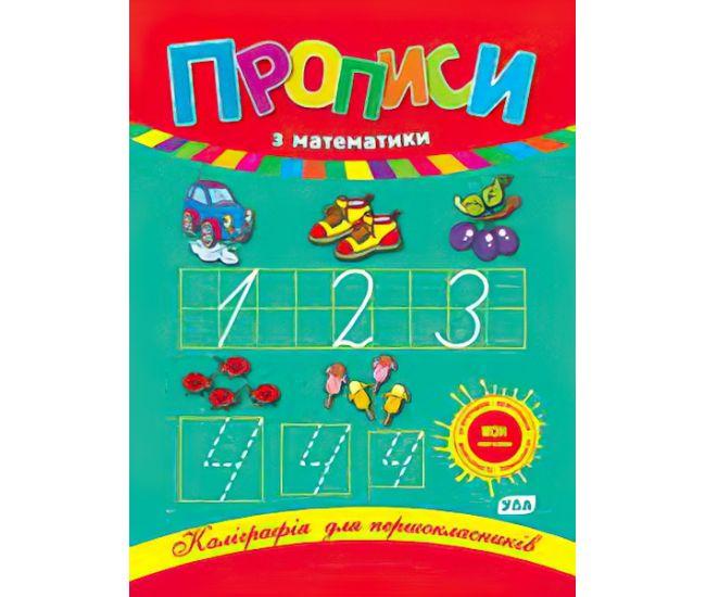 Каллиграфия для первоклассников. Прописи по математике - Издательство УЛА - ISBN 9789662840209