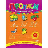 Каллиграфия для первоклассников УЛА Прописи по украинскому языку