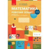 НУШ. Рабочая тетрадь по математике 1 класс (1 часть) Скворцова
