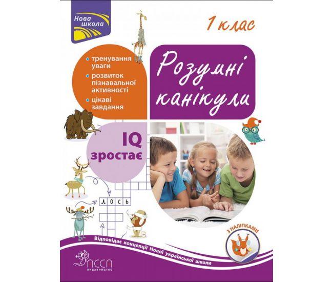 НУШ. Умные каникулы. 1 класс - Издательство АССА - ISBN 978-617-7660-21-6