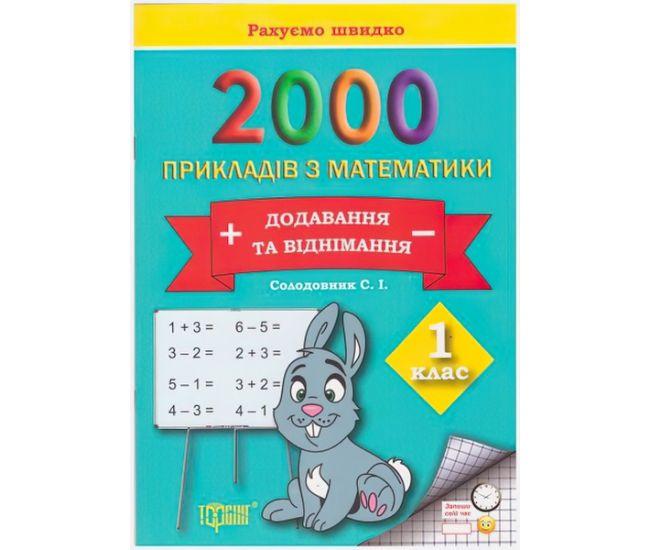 Практикум 2000 примеров по математике Сборник заданий 1 класс  Сложение и вычитание - Издательство Торсинг - ISBN 9789669393883
