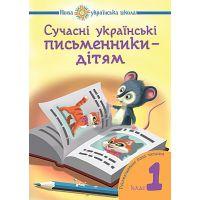 НУШ, Современные украинские писатели детям. Рекомендуемый круг чтения 1 класс