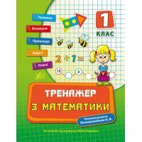 Тренажёр УЛА Математика 1 класс