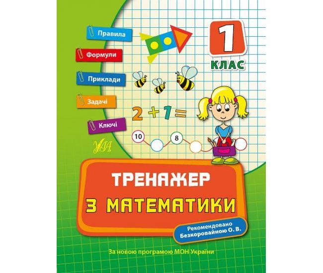Тренажёр по математике 1 класс - Издательство УЛА - ISBN 9789662840384