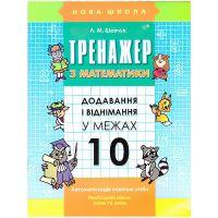 Тренажёр по математике АССА Сложение и вычитание в пределах 10