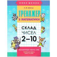 Тренажер по математике АССА Состав числа 2-10