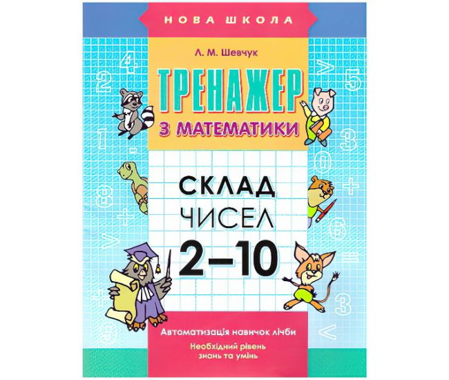 Тренажер по математике. Состав числа 2-10 - Издательство АССА - ISBN 978-617-7312-01-6