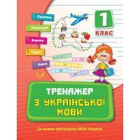 Тренажёр УЛА Украинский язык 1 класс