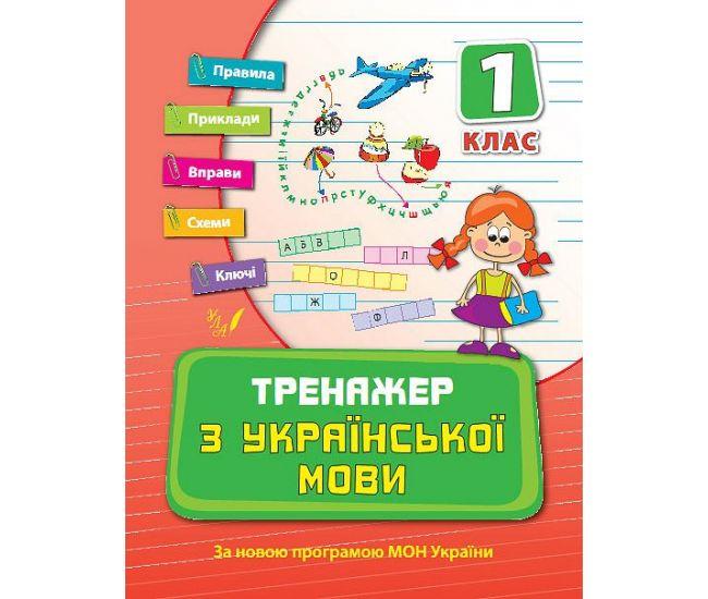 Тренажер по украинскому языку 1 класс - Издательство УЛА - ISBN 9789662840346