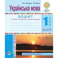 НУШ. Украинский язык 1 класс. Тетрадь для письма и развития речи по букварю Чумарной (часть 1)