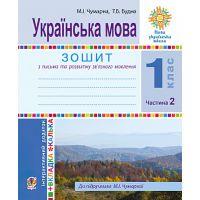 НУШ. Украинский язык 1 класс. Тетрадь для письма и развития речи по букварю Чумарной (часть 2)