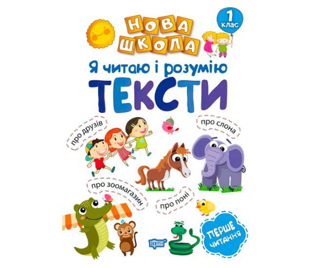 Я читаю и понимаю тексты. Обучение через игру - Издательство Торсинг - ISBN 978-966-939-471-2