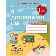 НУШ. Я исследую мир 1 класс. Рабочая тетрадь к учебнику Бибик: часть 1 - Издательство Сиция - ISBN 978-617-656-906-0