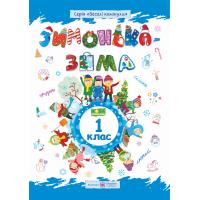 Зимняя тетрадь Пiдручники i посiбники Зимушка-зима для учащихся 1 класса