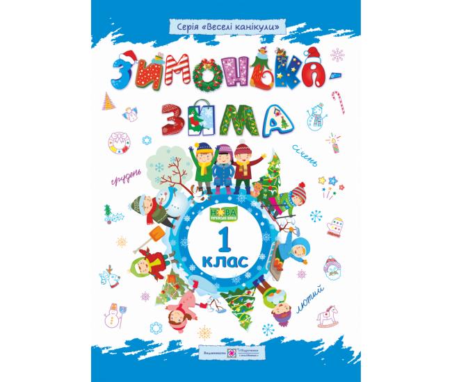 Зимушка-зима. Тетрадь для учащихся 1 класса - Издательство Пiдручники i посiбники - ISBN 9789660734890