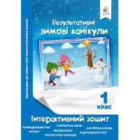 Зимние каникулы 1 класс: интерактивная тетрадь
