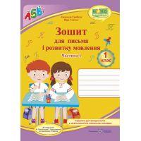 НУШ. Тетрадь для письма и развития речи. 1 класс: часть 1 (к учебнику Большаковой)