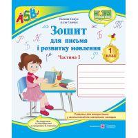 НУШ. Тетрадь для письма и развития речи. 1 класс: часть 1 (к учебнику Пономаревой)
