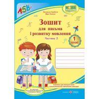 НУШ. Тетрадь для письма и развития речи. 1 класс: часть 2 (к учебнику Большаковой)
