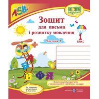 НУШ. Тетрадь для письма и развития речи. 1 класс: часть 2 (к учебнику Кравцовой)