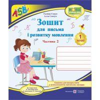 НУШ. Тетрадь для письма и развития речи. 1 класс: часть 2 (к учебнику Пономаревой)