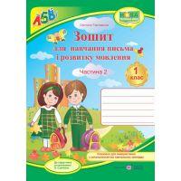 НУШ. Тетрадь для письма и развития речи. 1 класс: часть 2 (к учебнику Вашуленко)