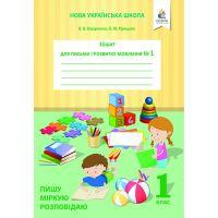 НУШ. Тетрадь для письма и развития речи 1 класс Вашуленко (1 часть)