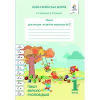 НУШ. Тетрадь для письма и развития речи 1 класс Вашуленко (2 часть)
