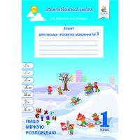 НУШ. Тетрадь для письма и развития речи 1 класс Вашуленко (3 часть)