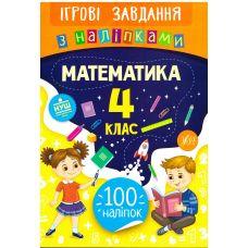 Игровые задания с наклейками  УЛА Математика  4 класс - Издательство УЛА - ISBN 978-966-284-769-7