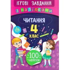 Игровые задания с наклейками  УЛА Чтение 4 класс - Издательство УЛА - ISBN 978-966-284-777-2