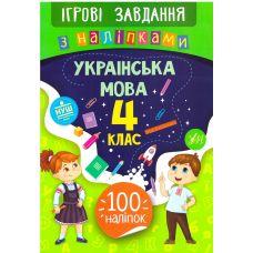 Игровые задания с наклейками  УЛА Украинский язык 4 класс - Издательство УЛА - ISBN 978-966-284-773-4