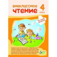 4 класс. Внеклассное чтение