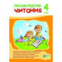 4 класс. Внеклассное чтение (укр)