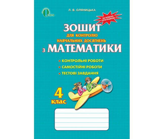 Тетрадь для контроля знаний по математике 4 класс. Оляницкая Л.В - Издательство Освіта-Центр - ISBN 978-617-656-400-3