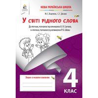 НУШ Тетрадь по развитию речи Освіта В мире родного слова 4 класс Вашуленко Дубовик