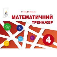 НУШ Математический тренажер Освіта 4 класс Бевз