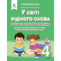 НУШ Тетрадь по развитию речи Освіта В мире родного слова 4 класс Вашуленко