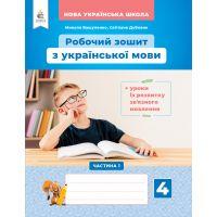НУШ Украинский язык Освіта Рабочая тетрадь и уроки по развитию связной речи 4 класс Часть 1 Вашуленко